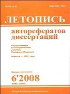 Подписка на журнал Летопись авторефератов диссертаций купить  Летопись авторефератов диссертаций