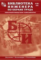 Приложение к журналу библиотека инженера по охране труда