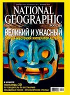 National Geographic Россия