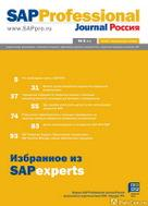 SAP Professional Journal Россия