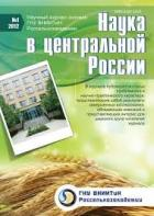 ����� � ����������� ������ / SCIENCE IN THE CENTRAL RUSSIA