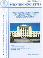 "SCIENTIFIC NEWSLETTER OF VORONEZH STATE UNIVERSITY OF ARCHITECTURE AND CIVIL ENGINEERING. SERIES: ""MODERN LINGUISTIC AND METHODICAL-AND-DIDACTIC RESEARCHES"""