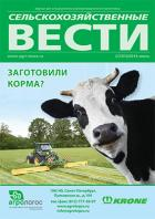 �������������������� ����� / AGRICULTURAL NEWS