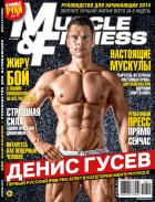 СИЛА И КРАСОТА / MUSCLE AND FITNESS