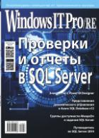 WINDOWS IT PRO / RE