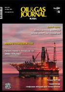 Oil & Gas Journal Russia (������������ ������)