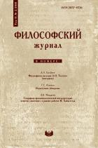 Философский журнал/Philosophy Journal