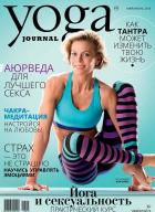 Yoga Journal (Йога Джорнал)